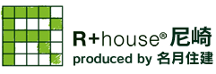 R+house尼崎